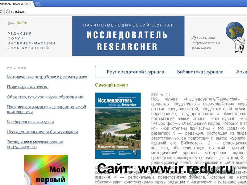 Сайт: www.ir.redu.ru 29