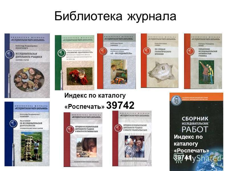 Библиотека журнала Индекс по каталогу «Роспечать» 39742 Индекс по каталогу «Роспечать» 39741 30
