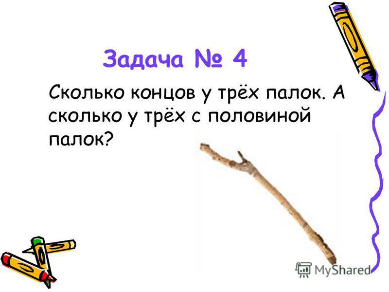 Задача 4 Сколько концов у трёх палок. А сколько у трёх с половиной палок?