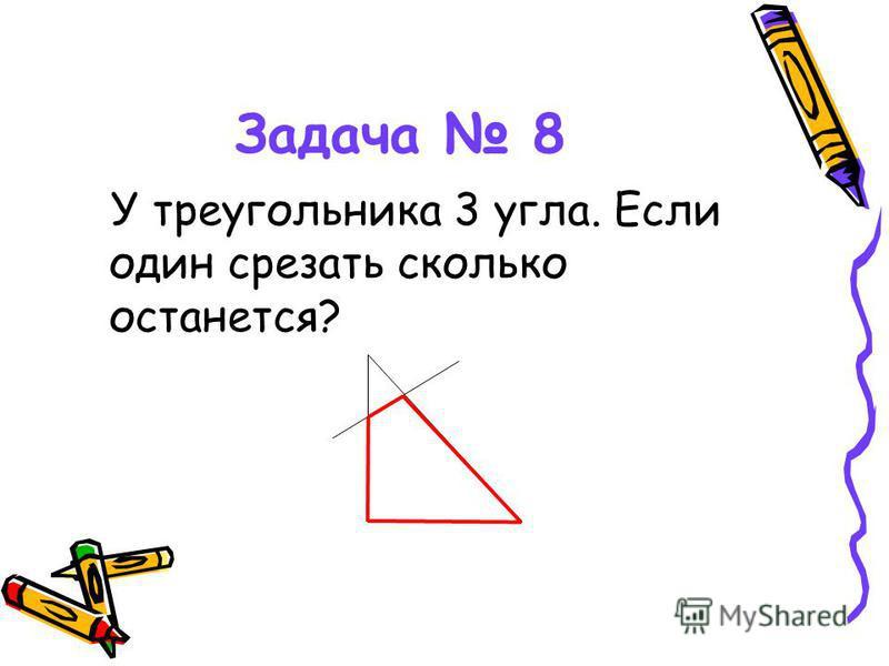 Задача 8 У треугольника 3 угла. Если один срезать сколько останется?