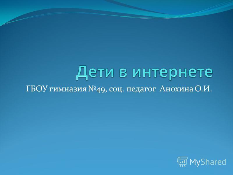ГБОУ гимназия 49, соц. педагог Анохина О.И.