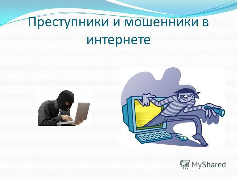 Преступники и мошенники в интернете