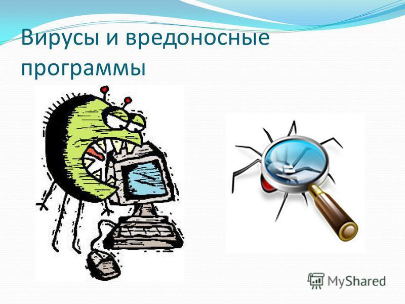 Вирусы и вредоносные программы