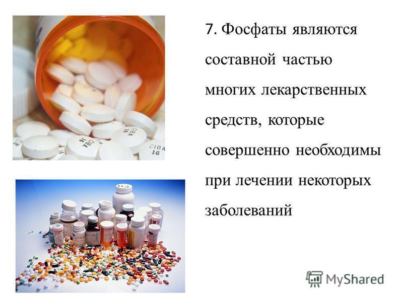 7. Фосфаты являются составной частью многих лекарственных средств, которые совершенно необходимы при лечении некоторых заболеваний