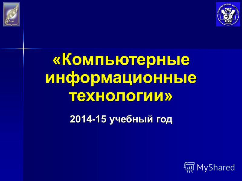 «Компьютерные информационные технологии» 2014-15 учебный год