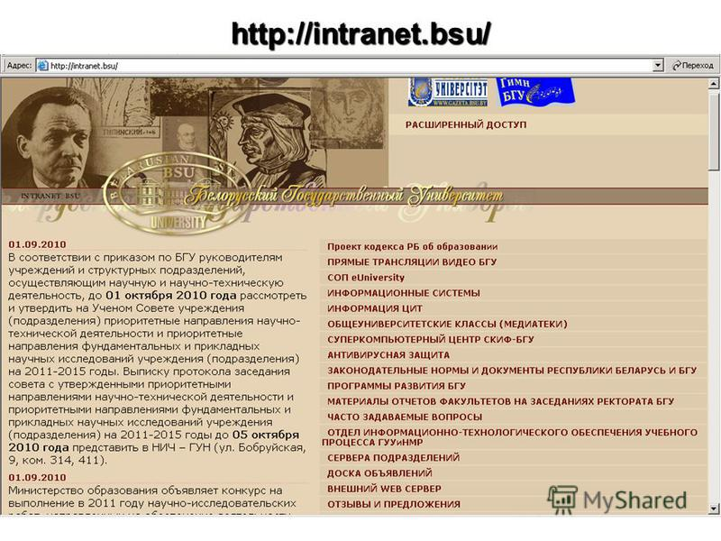 http://intranet.bsu/