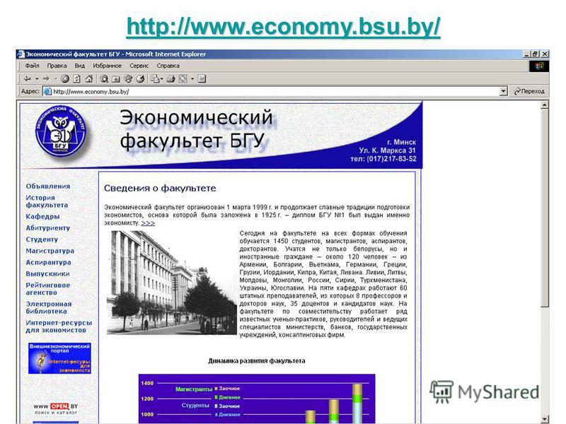http://www.economy.bsu.by/