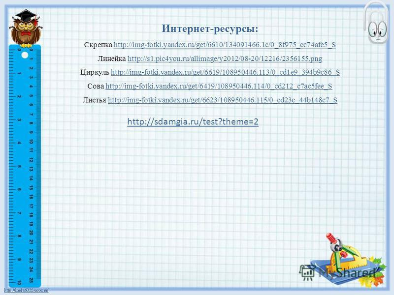 Интернет-ресурсы: Скрепка http://img-fotki.yandex.ru/get/6610/134091466.1c/0_8f975_cc74afe5_Shttp://img-fotki.yandex.ru/get/6610/134091466.1c/0_8f975_cc74afe5_S Линейка http://s1.pic4you.ru/allimage/y2012/08-20/12216/2356155.pnghttp://s1.pic4you.ru/a