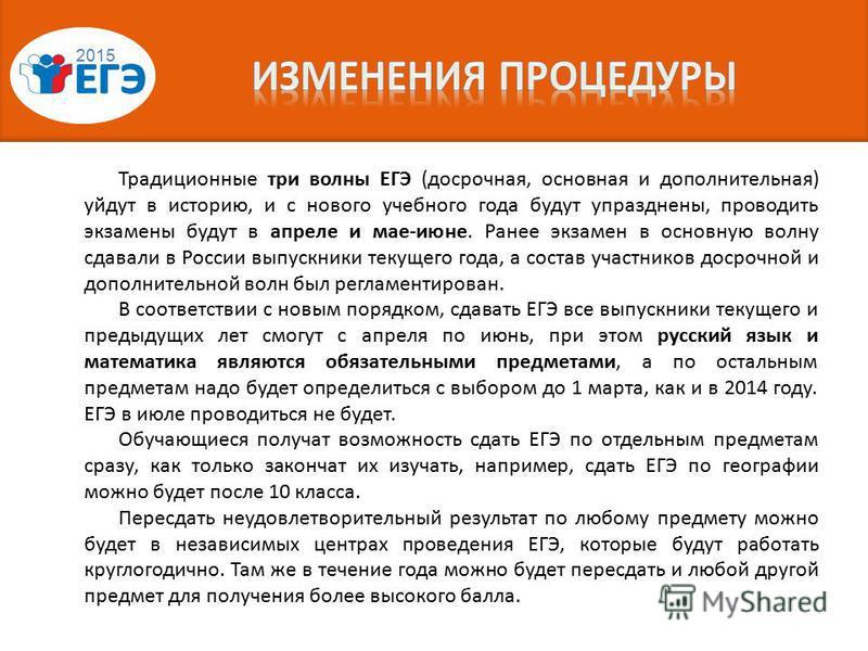 2015 Традиционные три волны ЕГЭ (досрочная, основная и дополнительная) уйдут в историю, и с нового учебного года будут упразднены, проводить экзамены будут в апреле и мае-июне. Ранее экзамен в основную волну сдавали в России выпускники текущего года,