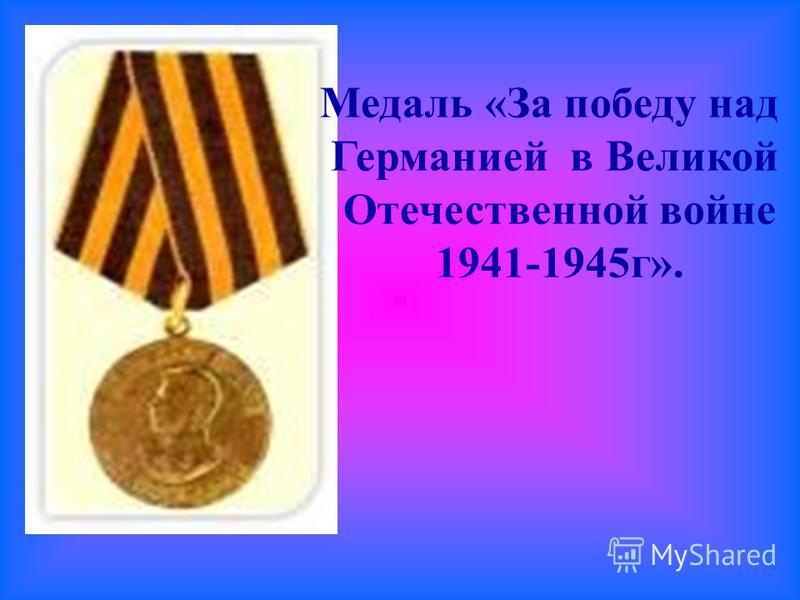 Медаль «За победу над Германией в Великой Отечественной войне 1941-1945 г».