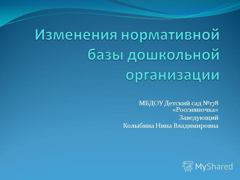 МБДОУ Детский сад 178 «Россияночка» Заведующий Колыбина Нина Владимировна