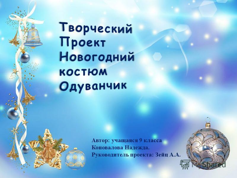 Автор: учащаяся 9 класса Коновалова Надежда. Руководитель проекта: Зейц А.А.