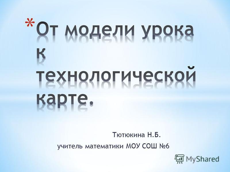 Тютюкина Н.Б. учитель математики МОУ СОШ 6