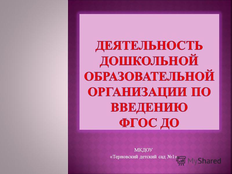 МКДОУ «Терновский детский сад 1»