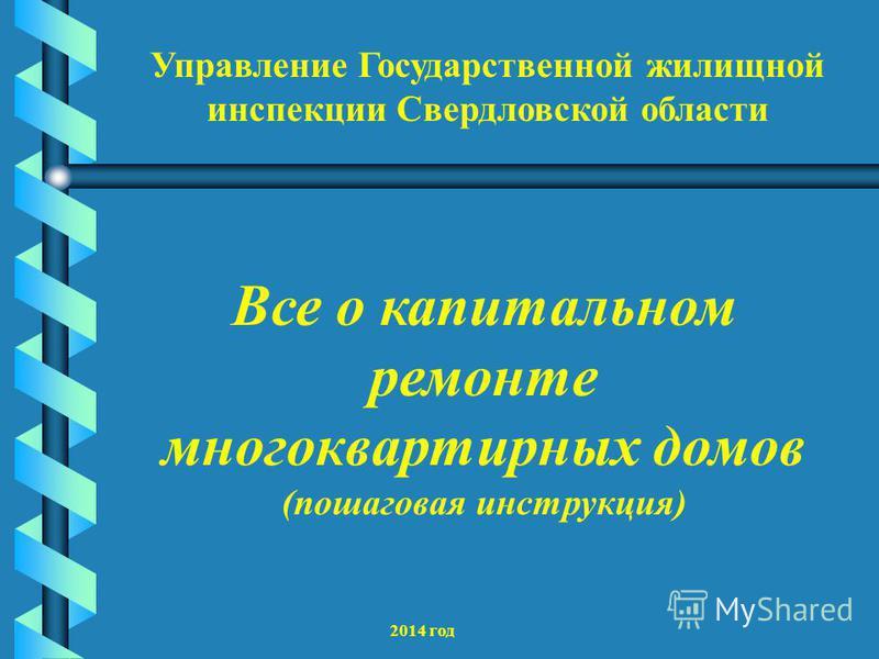 Управление Государственной жилищной инспекции Свердловской области 2014 год Все о капитальном ремонте многоквартирных домов (пошаговая инструкция)