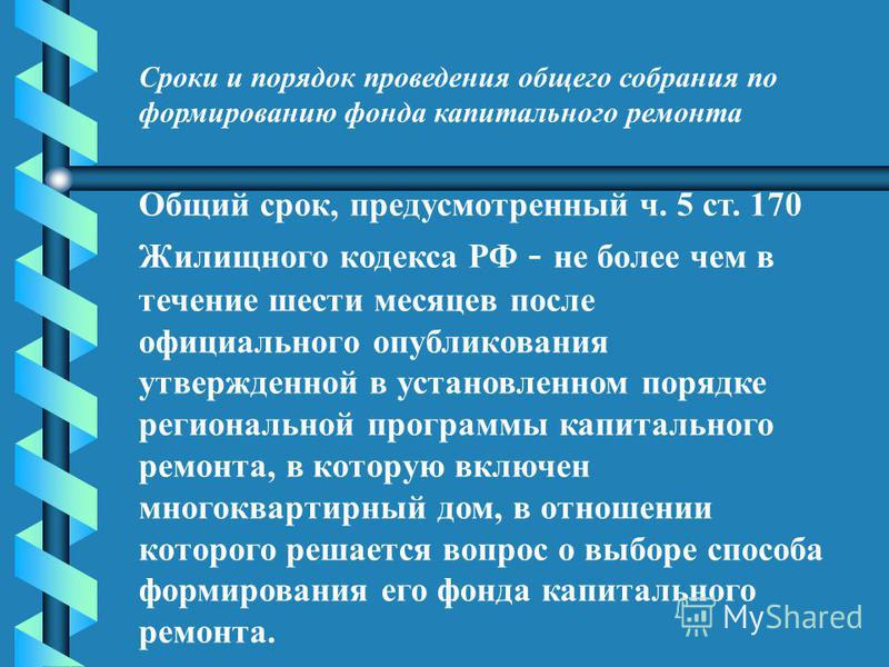 Сроки и порядок проведения общего собрания по формированию фонда капитального ремонта Общий срок, предусмотренный ч. 5 ст. 170 Жилищного кодекса РФ - не более чем в течение шести месяцев после официального опубликования утвержденной в установленном п