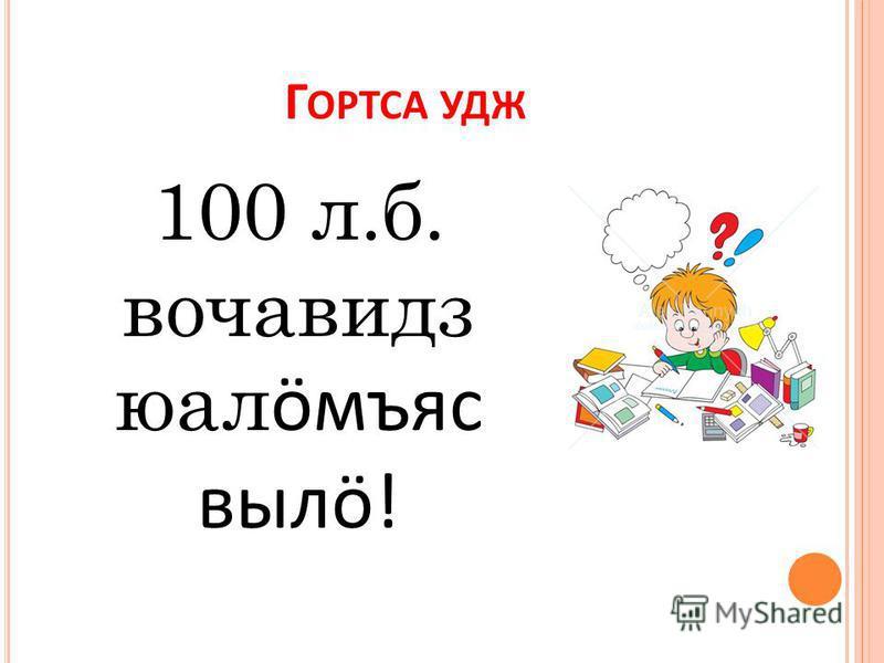 Г ОРТСА УДЖ 100 л.б. вочавидз юао ӧмъяс вылӧ!