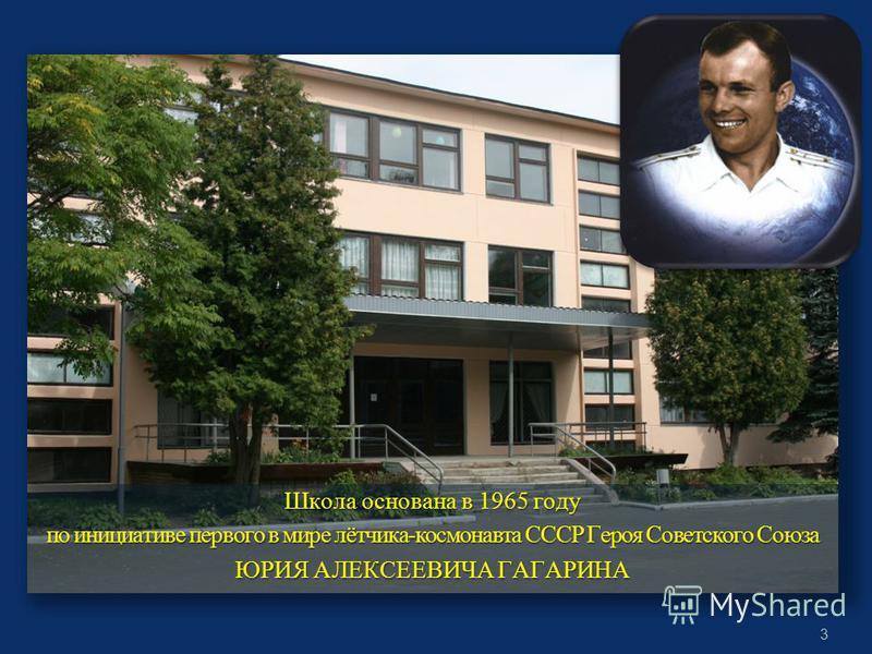Школа основана в 1965 году по инициативе первого в мире лётчика - космонавта СССР Героя Советского Союза ЮРИЯ АЛЕКСЕЕВИЧА ГАГАРИНА 3