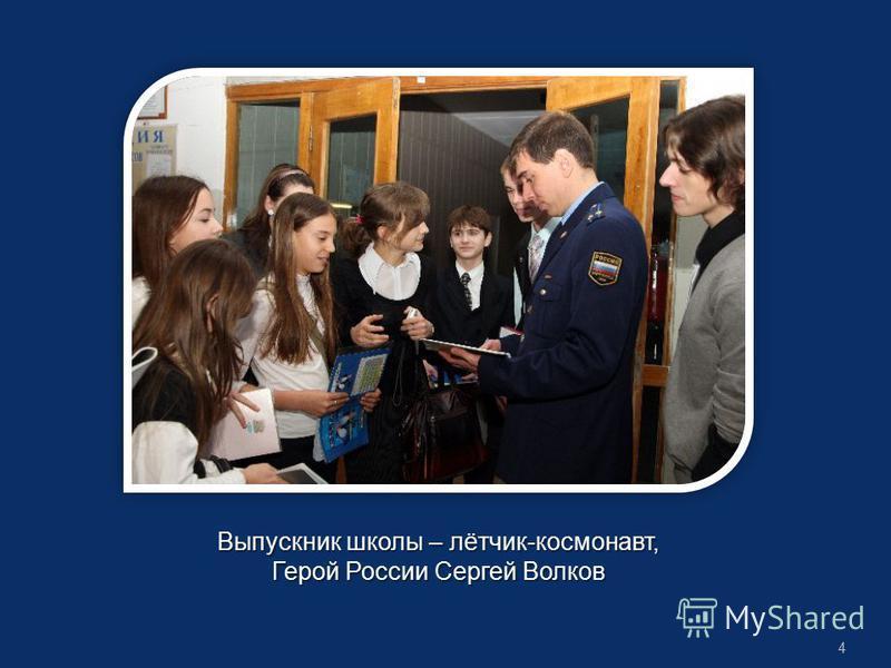 Выпускник школы – лётчик-космонавт, Герой России Сергей Волков 4