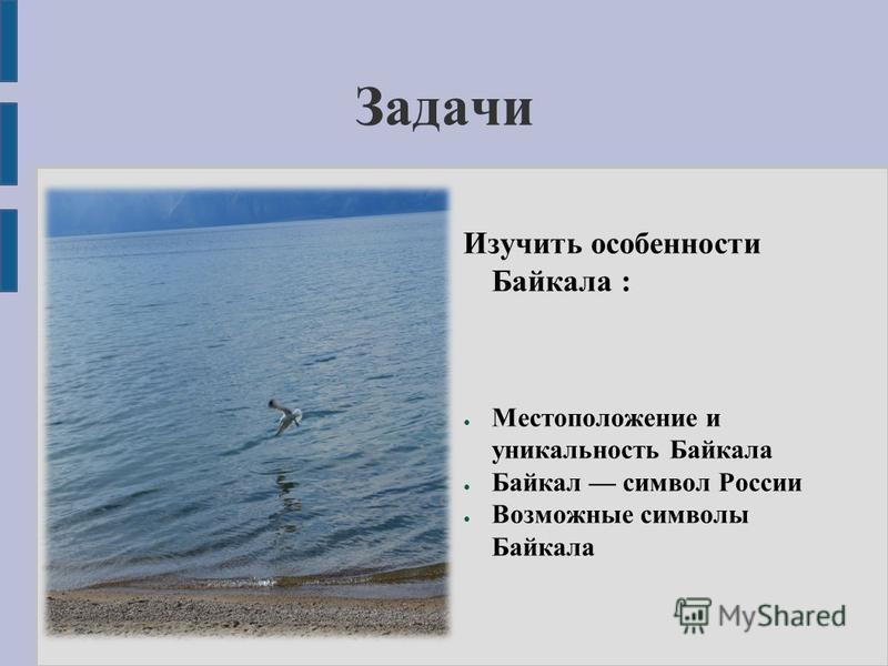 Задачи Изучить особенности Байкала : Местоположение и уникальность Байкала Байкал символ России Возможные символы Байкала