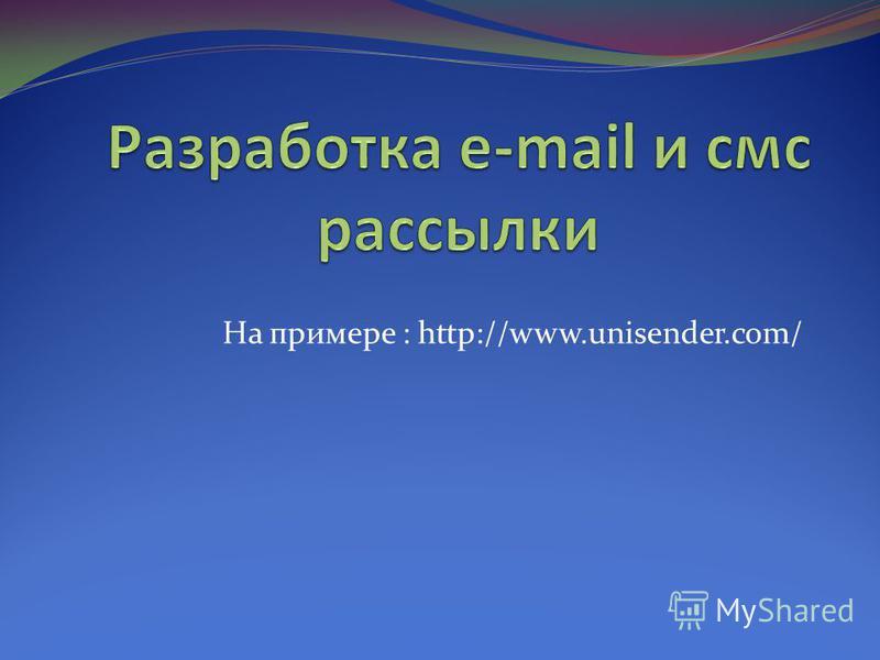 На примере : http://www.unisender.com/