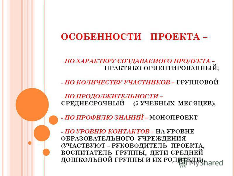 ОСОБЕННОСТИ ПРОЕКТА – - ПО ХАРАКТЕРУ СОЗДАВАЕМОГО ПРОДУКТА – ПРАКТИКО-ОРИЕНТИРОВАННЫЙ; - ПО КОЛИЧЕСТВУ УЧАСТНИКОВ – ГРУППОВОЙ - ПО ПРОДОЛЖИТЕЛЬНОСТИ – СРЕДНЕСРОЧНЫЙ (5 УЧЕБНЫХ МЕСЯЦЕВ); - ПО ПРОФИЛЮ ЗНАНИЙ – МОНОПРОЕКТ - ПО УРОВНЮ КОНТАКТОВ – НА УРОВ