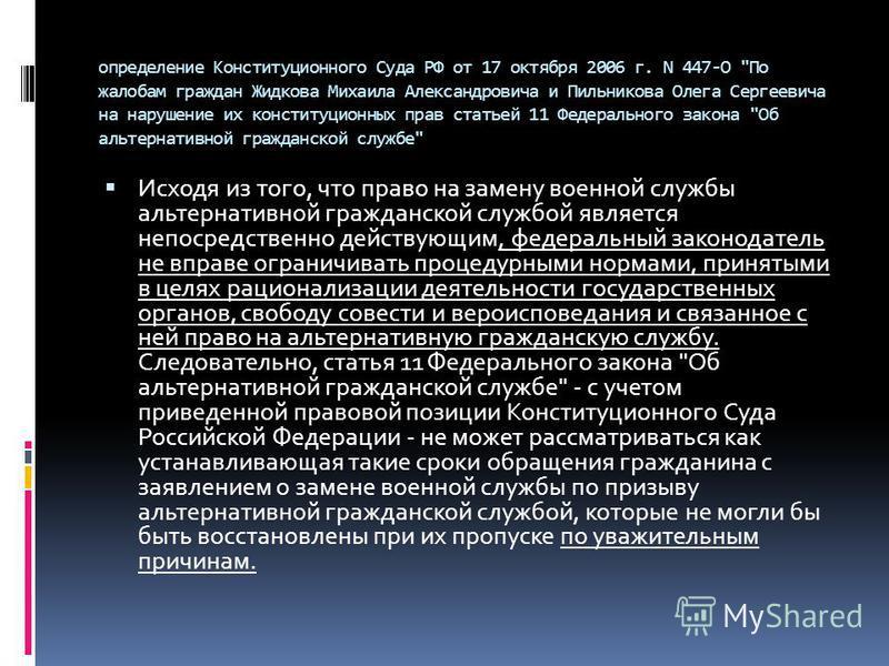 определение Конституционного Суда РФ от 17 октября 2006 г. N 447-О