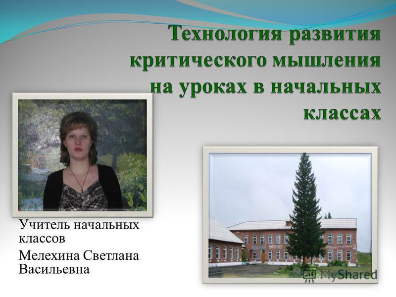 Учитель начальных классов Мелехина Светлана Васильевна