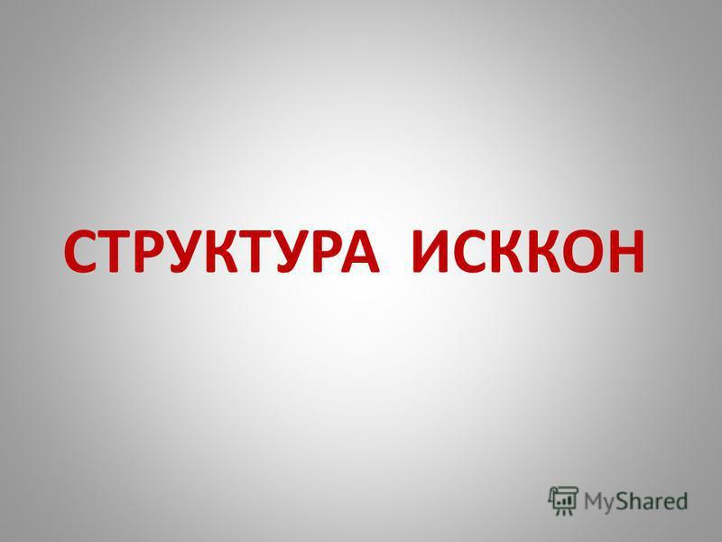 СТРУКТУРА ИСККОН