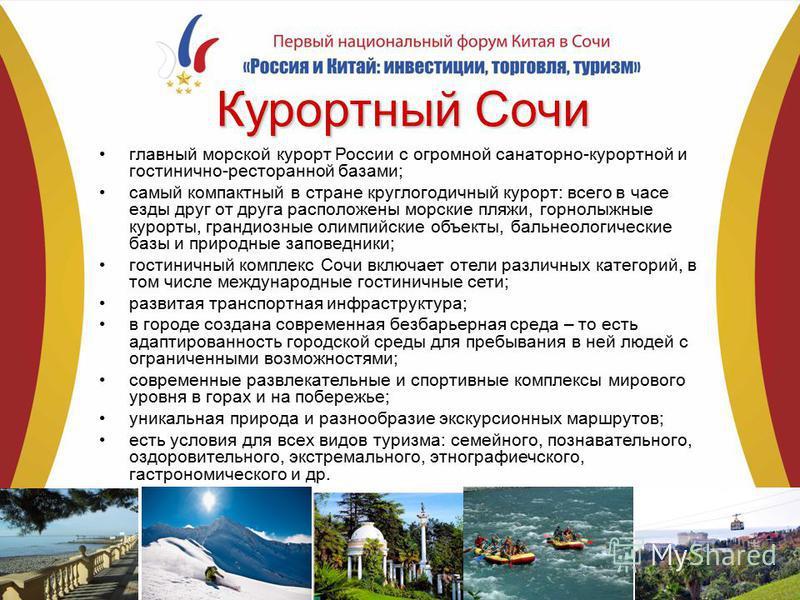 Курортный Сочи главный морской курорт России с огромной санаторно-курортной и гостинично-ресторанной базами; самый компактный в стране круглогодичный курорт: всего в часе езды друг от друга расположены морские пляжи, горнолыжные курорты, грандиозные