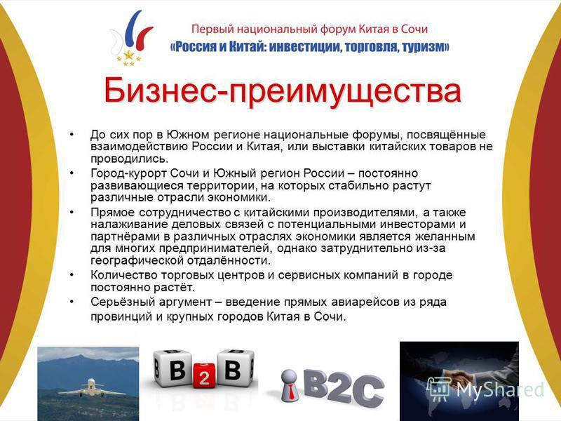Бизнес-преимущества До сих пор в Южном регионе национальные форумы, посвящённые взаимодействию России и Китая, или выставки китайских товаров не проводились. Город-курорт Сочи и Южный регион России – постоянно развивающиеся территории, на которых ста