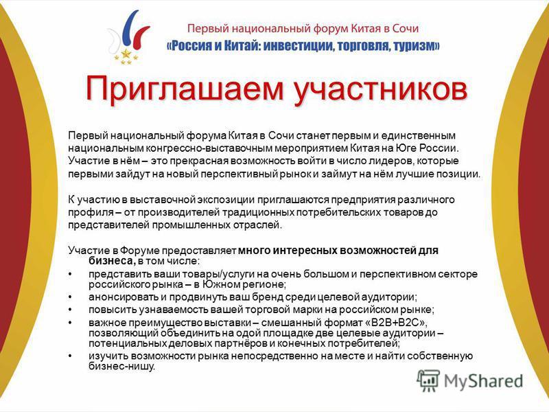 Приглашаем участников Первый национальный форума Китая в Сочи станет первым и единственным национальным конгрессно-выставочным мероприятием Китая на Юге России. Участие в нём – это прекрасная возможность войти в число лидеров, которые первыми зайдут