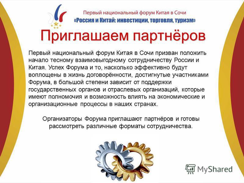 Приглашаем партнёров Первый национальный форум Китая в Сочи призван положить начало тесному взаимовыгодному сотрудничеству России и Китая. Успех Форума и то, насколько эффективно будут воплощены в жизнь договорённости, достигнутые участниками Форума,
