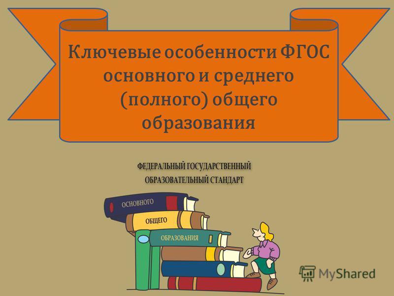 Ключевые особенности ФГОС основного и среднего (полного) общего образования