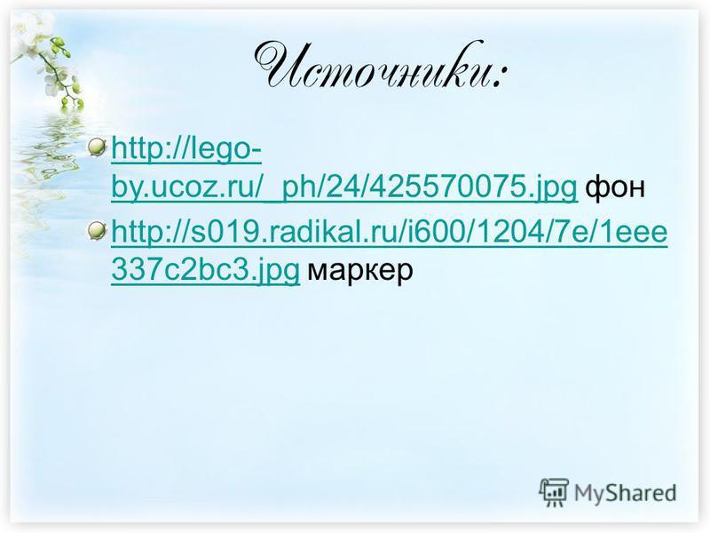 Источники: http://lego- by.ucoz.ru/_ph/24/425570075.jpghttp://lego- by.ucoz.ru/_ph/24/425570075. jpg фон http://s019.radikal.ru/i600/1204/7e/1eee 337c2bc3.jpghttp://s019.radikal.ru/i600/1204/7e/1eee 337c2bc3. jpg маркер