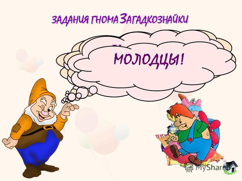 ЗАДАНИЯ ГНОМА С ЛОВОЗНАЙКИ МОЛОДЦЫ!