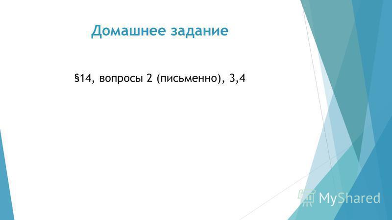 Домашнее задание §14, вопросы 2 (письменно), 3,4