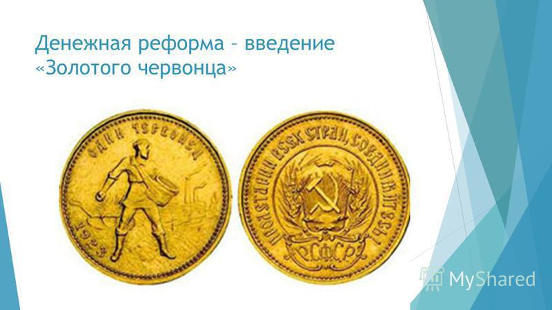 Денежная реформа – введение «Золотого червонца»