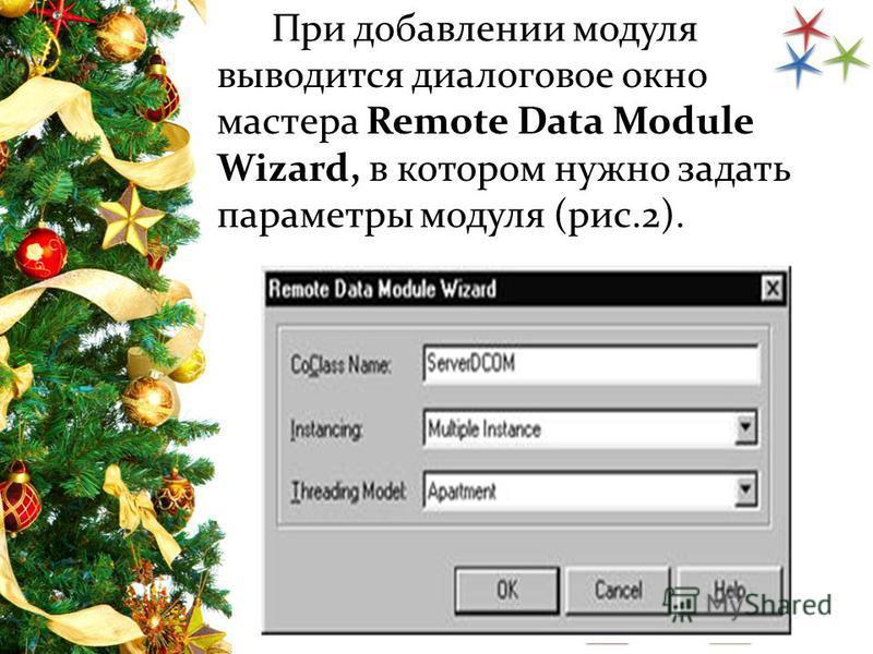 При добавлении модуля выводится диалоговое окно мастера Remote Data Module Wizard, в котором нужно задать параметры модуля (рис.2).