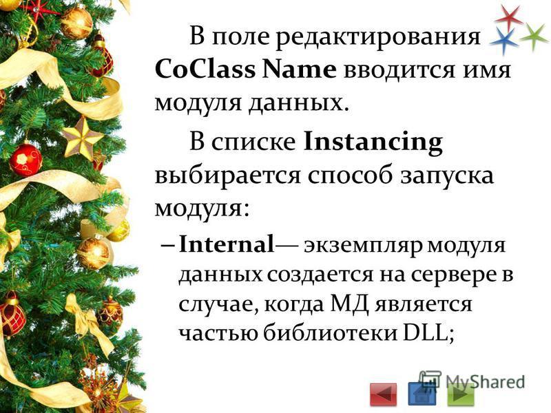 В поле редактирования CoClass Name вводится имя модуля данных. В списке Instancing выбирается способ запуска модуля: – Internal экземпляр модуля данных создается на сервере в случае, когда МД является частью библиотеки DLL;