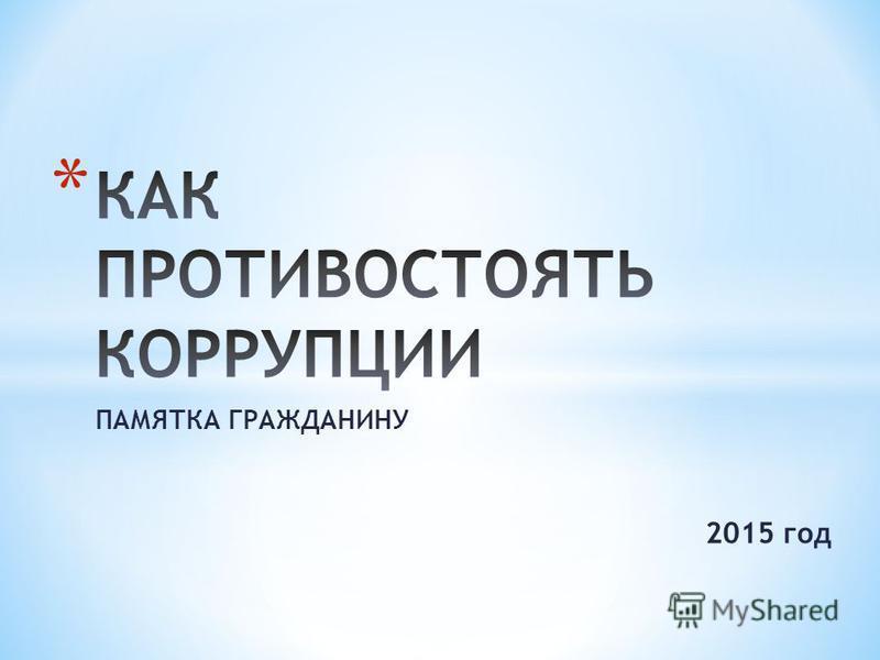 2015 год ПАМЯТКА ГРАЖДАНИНУ