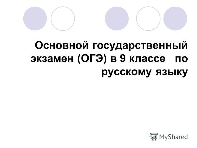 Основной государственный экзамен (ОГЭ) в 9 классе по русскому языку 1