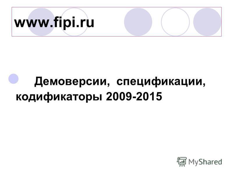 www.fipi.ru Демоверсии, спецификации, кодификаторы 2009-2015
