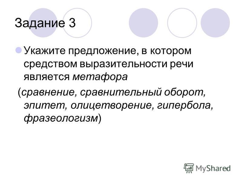Задание 3 Укажите предложение, в котором средством выразительности речи является метафора (сравнение, сравнительный оборот, эпитет, олицетворение, гипербола, фразеологизм) 8