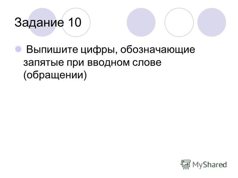Задание 10 Выпишите цифры, обозначающие запятые при вводном слове (обращении) 9