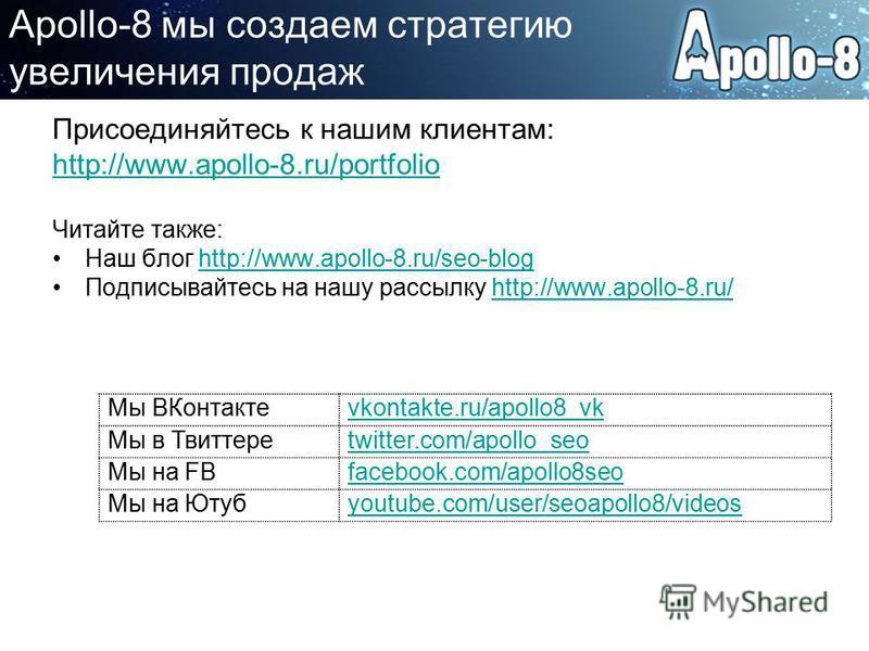 Apollo-8 мы создаем стратегию увеличения продаж Присоединяйтесь к нашим клиентам: http://www.apollo-8.ru/portfolio Читайте также: Наш блог http://www.apollo-8.ru/seo-bloghttp://www.apollo-8.ru/seo-blog Подписывайтесь на нашу рассылку http://www.apoll