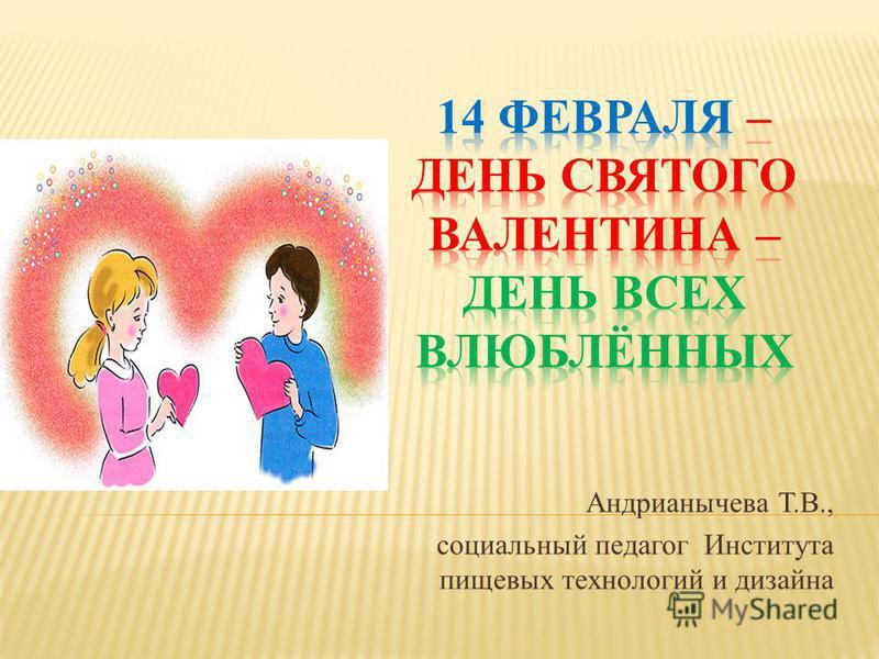 Андрианычева Т.В., социальный педагог Института пищевых технологий и дизайна