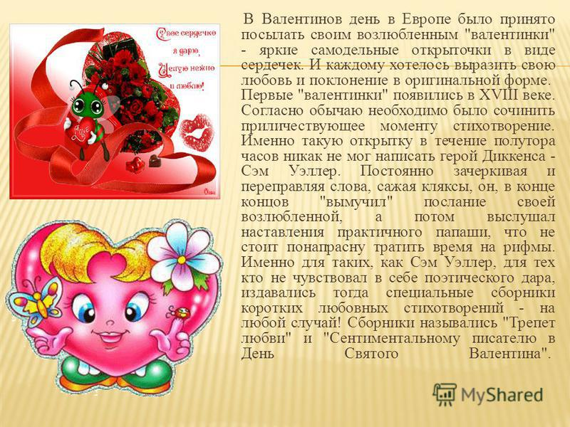 В Валентинов день в Европе было принято посылать своим возлюбленным