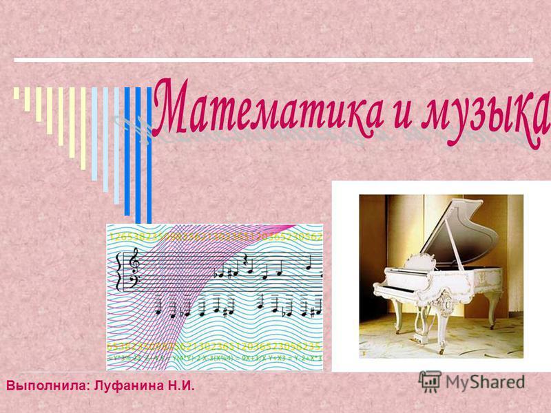 Выполнила: Луфанина Н.И.