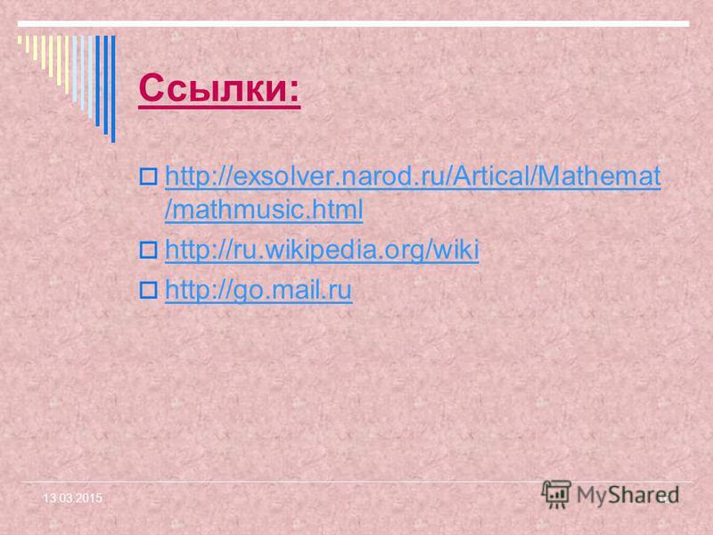 16 13.03.2015 Ссылки: http://exsolver.narod.ru/Artical/Mathemat /mathmusic.html http://exsolver.narod.ru/Artical/Mathemat /mathmusic.html http://ru.wikipedia.org/wiki http://go.mail.ru